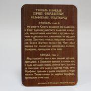 Масло от святых мощей преподобного Серафима Саровского (50 мл)