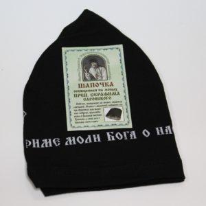 Шапочка освященная на Св.мощах Преподобного Серафима Саровского