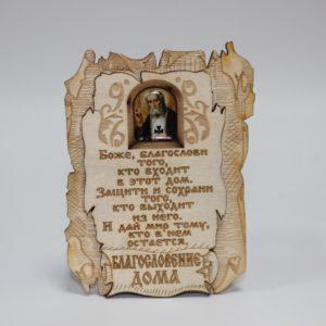 Магнит деревянный Серафим Саровский Чудотворец