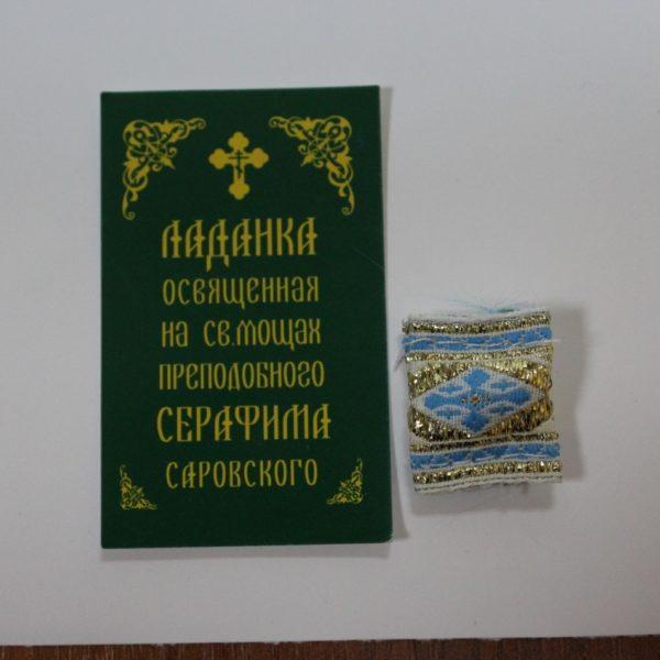 Ладанка освященная на Св.мощах Преподобного Серафима Саровского