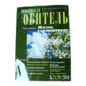 Журнал Дивеевской обители (выпуск 2 раза в год)