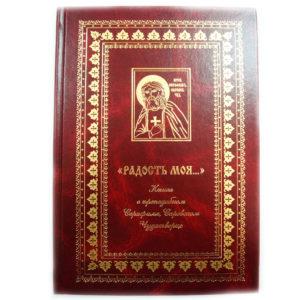 """""""Радость моя..."""" Книга о преподобном Серафиме Саровском Чудотворце"""