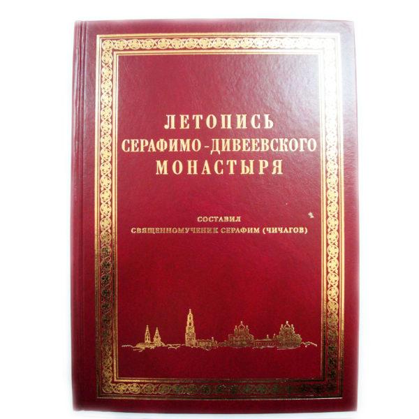 Летопись Серафимо-Дивеевского монастыря составил священномученик Серафим (Чичагов) (печатается впервые, без сокращений)