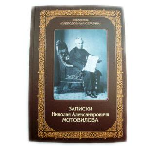 Записки Николая Александровича Мотовилова