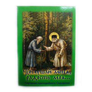 """""""Послушай меня, радость моя..."""" поучения преподобного Серафима"""