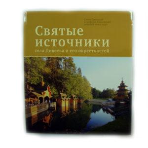 Святые источники села Дивеево и его окрестностей