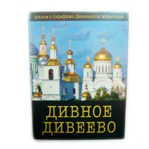"""Фильм """"Дивное Дивеево"""" 2017 г."""