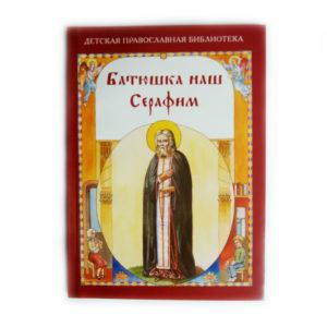"""Детская православная литература """"Батюшка наш Серафим"""""""