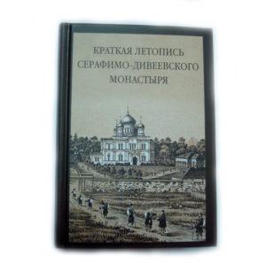 Краткая летопись Серафимо-Дивееского монастыря