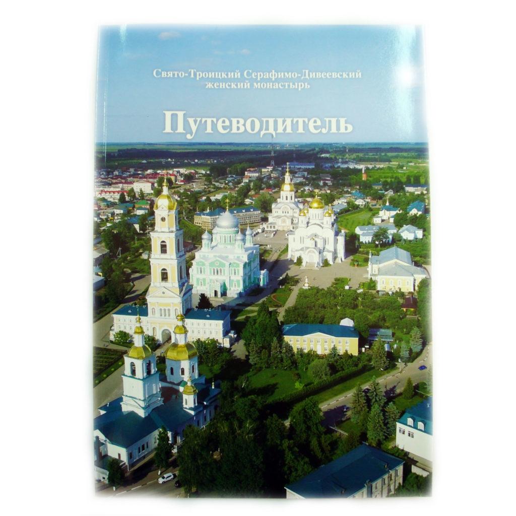 5605081: преображенский собор свято-троицкого серафимо-дивеевского женского монастыря