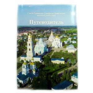 Путеводитель, Свято-Троицкий Серафимо-Дивеевский женский монастырь