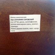 Икона живописная Преп. Серафима Саровского