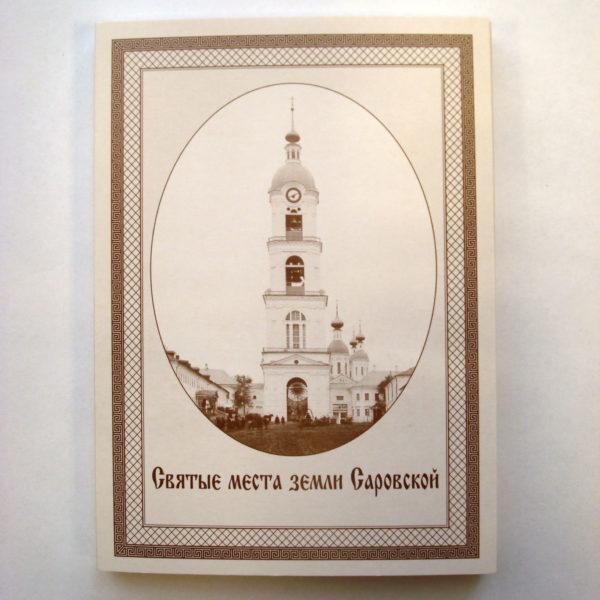 Святые места земли Саровской , фотоальбом с описанием