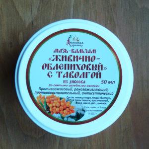 """Мазь-бальзам """"Живично-облепиховый"""" с таволгой"""