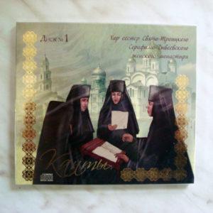 Диск №1 Хор сестер Свято-Троицкого Серафимо-Дивеевского женского монастыря