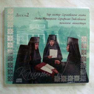 Диск №2 Хор сестер Свято-Троицкого Серафимо-Дивеевского женского монастыря
