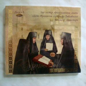 Диск №3 Хор сестер Свято-Троицкого Серафимо-Дивеевского женского монастыря