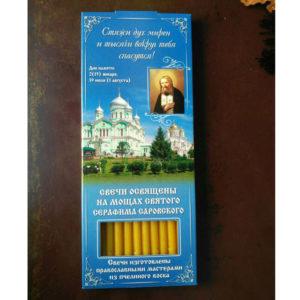 Свечи, освященные на мощах св. Серафима Саровского