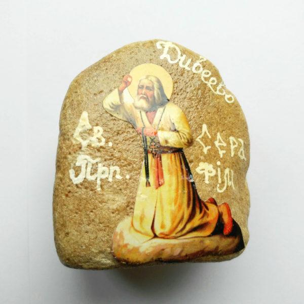Камушек образ преп. Серафима Саровского