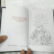 Святое Евангелие на старославянском языке