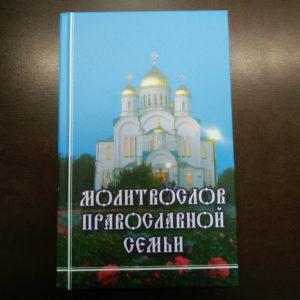 Молитвослов православной семьи