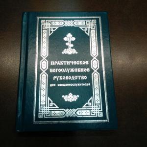 Практическое богослужебное руководство