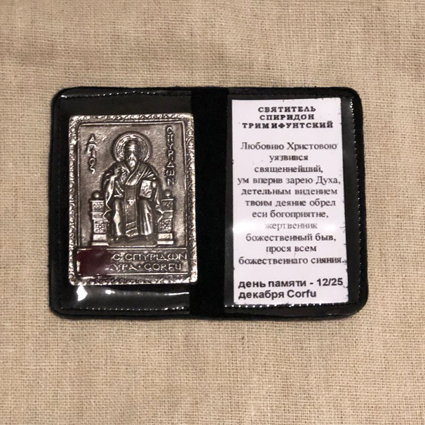 Складень с иконой Спиридона, с частичкой башмачка и молитвой