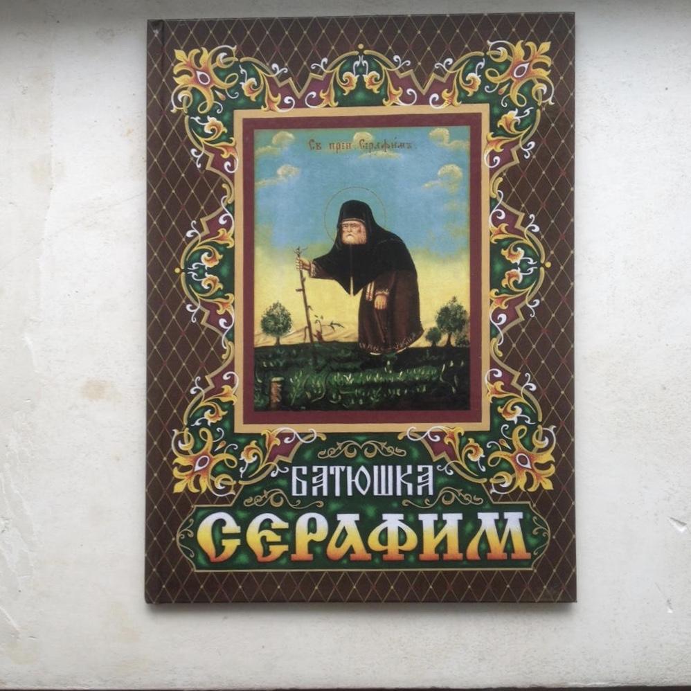 Детская православная литература «Батюшка Серафим»