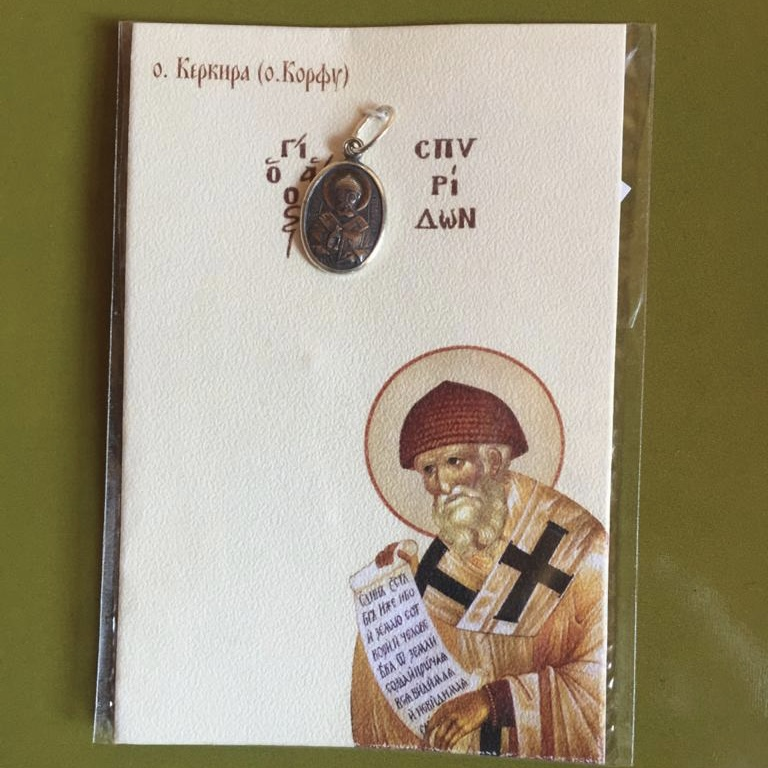 Образок, освящённый на мощах Св. Спиридона Тримифутского