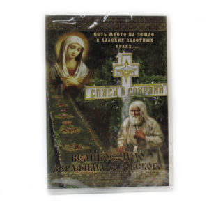 Диск «Великое Чудо Серафима Саровского»