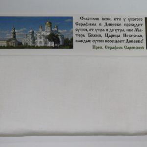 Рукавичка освященная на Св. мощах Чудотворца Серафима Саровского