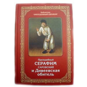 Дивеевская литература
