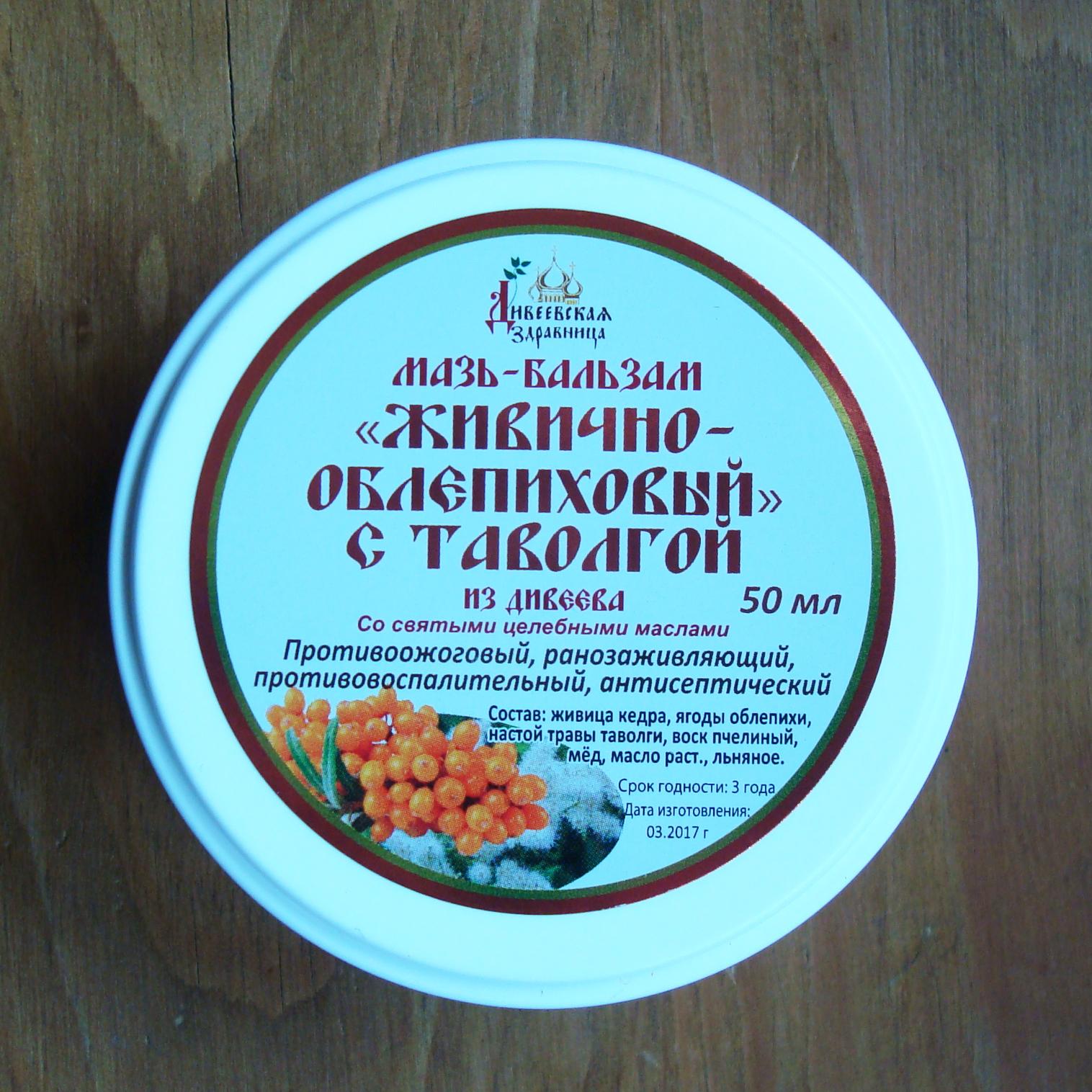 """Мазь-бальзам """"Живично-облепиховый"""" с таволгой (50 мл)"""