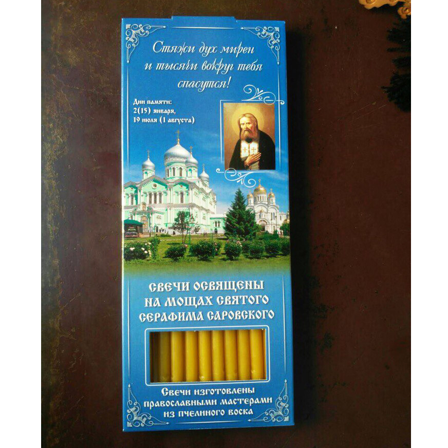 Свечи, освященные на мощах св. Серафима Саровского (12 шт)