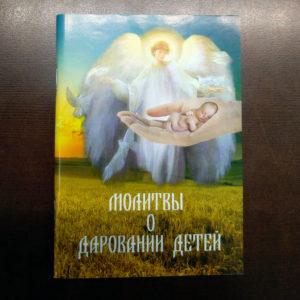 Молитвы о даровании детей