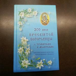 209 икон Пресвятой Богородицы