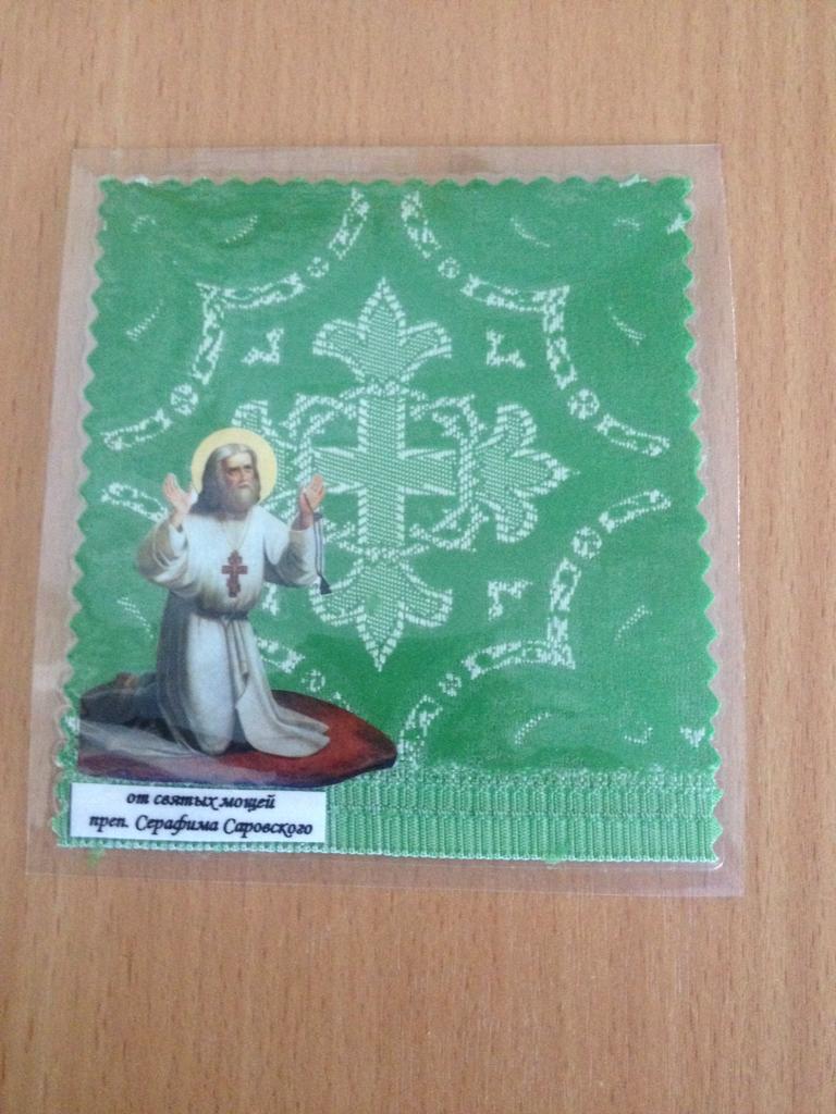 Покровец от святых мощей преп. Серафима Саровского